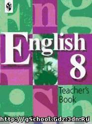 решебник по английскому языку 8 класс автор кузовлев скачать
